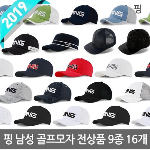 2019 PING 핑 남성 골프모자 전상품 균일가 9종16개