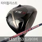 타이틀리스트 TS3 드라이버/일본정품 스피더519샤프트