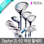 미즈노 아시안스펙 ZEPHYR ZL02 제퍼 여성전용 풀세트