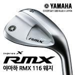 야마하 정품 인프레스 RMX 116 리믹스 단조 웨지(S300/S200/TOUR AD 샤프트)