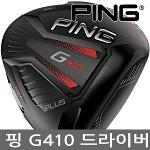 일본직수입_핑 G410 PLUS 드라이버-ALTA J CB RED