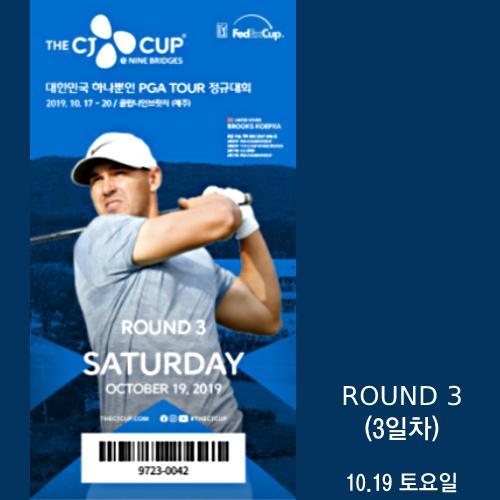 [얼리버드30%할인] 대한민국 하나뿐인 PGA TOUR 정규대회 3라운드