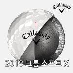 캘러웨이코리아 정품 크롬 소프트 X 그래핀 골프공
