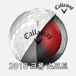 캘러웨이코리아 정품 크롬소프트 그래핀 4피스 골프공