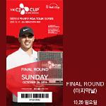 [제주도민50%할인] 대한민국 하나뿐인 PGA TOUR 정규대회 파이널라운드