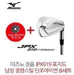 (미즈노커버증정)한국 미즈노 정품 JPX919 포지드 경량스틸 아이언 8i세트 남성