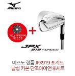 (미즈노커버증정)한국 미즈노 정품 JPX919 포지드 카본 아이언 8i세트 남성