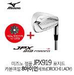 (미즈노커버증정)한국 미즈노 정품 JPX919 포지드 카본여성 8아이언세트