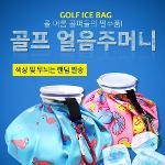 고리형 골프 얼음주머니 9인치(색상랜덤) JJ9M005