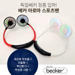 [독일명품-KS인증]베이커 becker LED 무선 아로마 스포츠팬 목걸이 선풍기-2종칼라