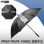 PRGR PRUM-109(K) 경량우산 골프우산 블랙 남녀공용