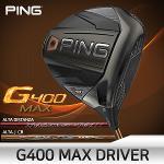 핑 G400 MAX 드라이버 ALTA-J / TOUR 173-65