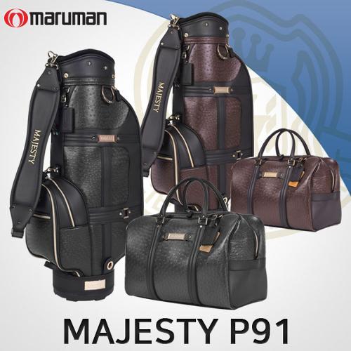 마루망 마제스티 P-91 캐디백세트 골프백세트 남성