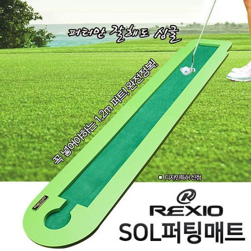 렉시오 SOL 퍼팅매트 170x30cm