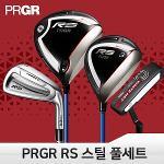 PRGR RS 스틸 풀세트 프로기어 한국지사정품