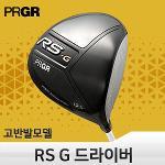 PRGR 2018 RS G 고반발 드라이버 프로기어정품