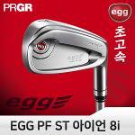 PRGR 2018 Egg PF 스틸 아이언세트8i 프로기어정품
