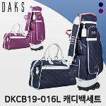 닥스 DKCB19-019L 캐디백세트 골프백세트 여성 2종