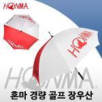 혼마 경량 골프우산 장우산 남녀공용