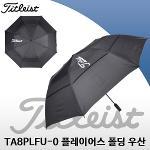 타이틀리스트 T8PLFU-0 플레이어스 폴딩우산 골프우산