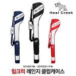 힐크릭 정품 초경량 레인지 클럽케이스 하프백 HCHB-9041