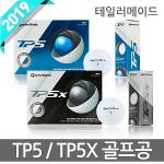 2019신상 테일러메이드 TP5 TP5X 5피스 골프공 2종택1