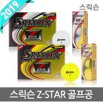 2019신상 스릭슨 Z STAR 3피스 골프공 2종택1