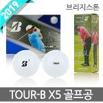 2019 브리지스톤 TOUR B X5 타이거우즈 3피스 골프공