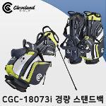 클리브랜드 CGC-18073i 스탠드백 캐디백 골프백 남성