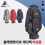 블랙앤화이트 정품 ZGK9EA 캐디백 골프백 여성