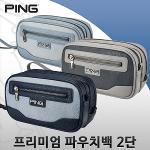 핑 2019 프리미엄 2단 파우치백 손가방