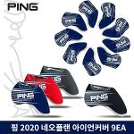 핑 네오플랜 아이언커버 9EA 네이비/블랙/그레이 3종