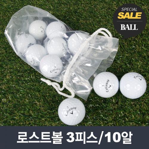 브랜드 로스트볼 골프공 골프볼 3피스