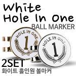 [9900원 균일가전] 카시야 화이트 홀인원 골프 볼마커 2개