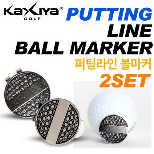 [9900원 균일가전] 카시야 퍼팅라인 골프 볼마커 2개