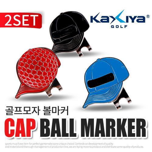 [9900원 균일가전] 카시야 모자 디자인 골프 볼마커 2개