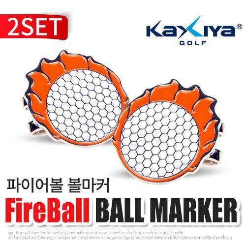 [9900원 균일가전] 카시야 파이어볼 골프 볼마커 2개