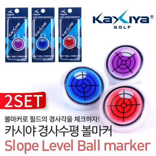 [9900원 균일가전] 카시야 경사 수평 골프 볼마커 2개