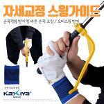 [9900원 균일가전] 카시야 골프 자세교정 스윙가이드 연습기