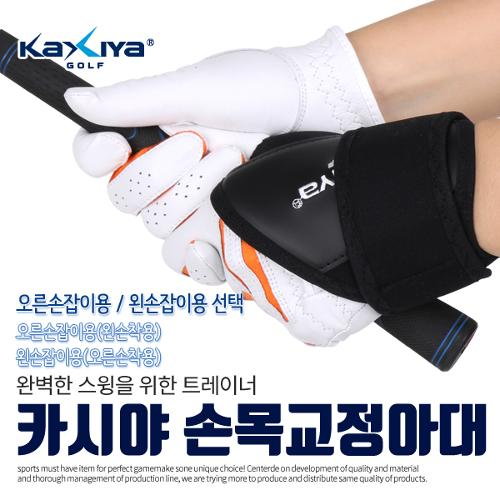 [9900원 균일가전] 카시야 골프 자세교정 손목교정아대