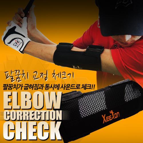 [9900원 균일가전] 카시야 골프 자세교정 팔꿈치교정체크기