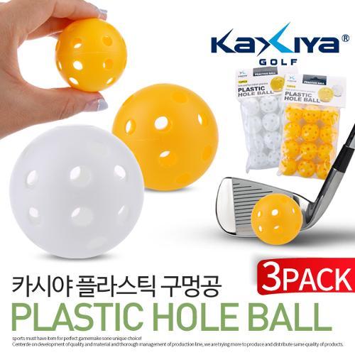 [9900원 균일가전] 카시야 연습용 플라스틱 구멍공 3세트
