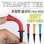 [9900원 균일가전] 카시야 트럼펫 골프티(2개입) 3세트