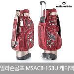 밀라숀골프 MSACB-153U 바퀴형 캐디백 [여성용]