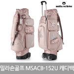 밀라숀골프 MSACB-152U 바퀴형 캐디백 [여성용]