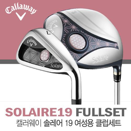 [캘러웨이코리아정품] 2019 CALLAWAY Solaire 솔레어 19 여성용 풀세트 클럽만 백제외
