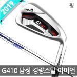 2019신상 핑 G410 경량스틸 8개 아이언세트