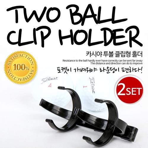 [9900원 균일가전] 카시야 투볼 클립형 볼홀더 2개