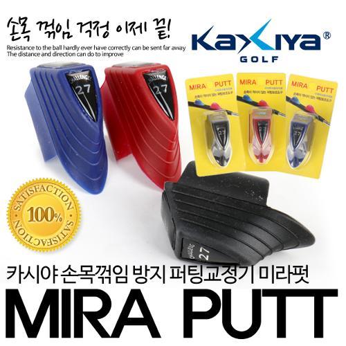 [9900원 균일가전] 카시야 손목꺾임방지 미라펏 퍼팅교정기
