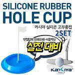 [9900원 균일가전] 카시야 퍼팅연습용 실리콘 홀컵 2개